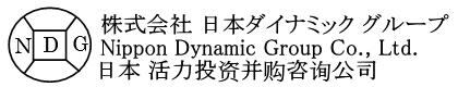 株式会社 日本ダイナミック グループ|M&Aのアドバイザーサービス